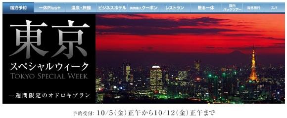 一休.com 東京のホテルスペシャルウィーク
