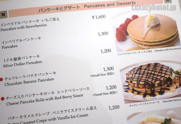 帝国ホテル東京 パンケーキメニュー