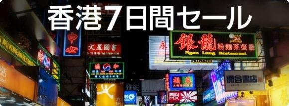エクスペディア香港セール