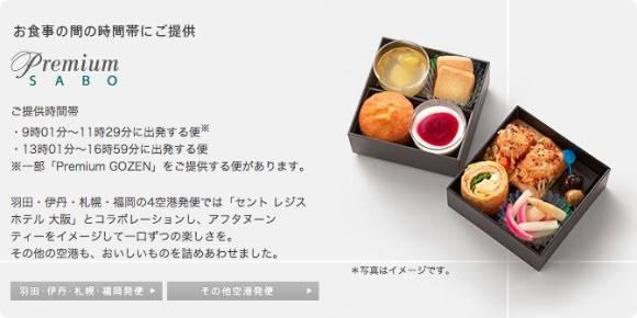 ANA セント レジス ホテル 大阪 機内食