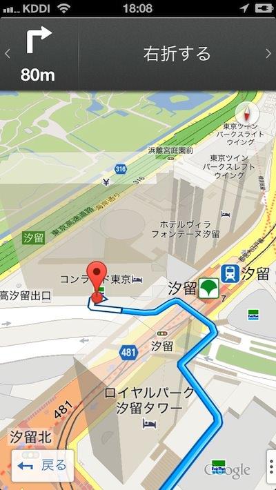 Google Map 解説画面10