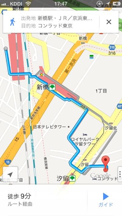 Google Maps 解説画面 青いルート