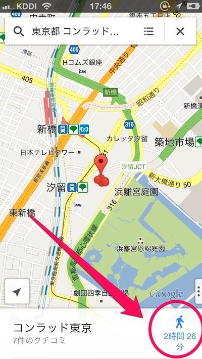 Google Map 解説画面3