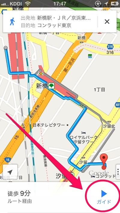 Google Map 解説画面6