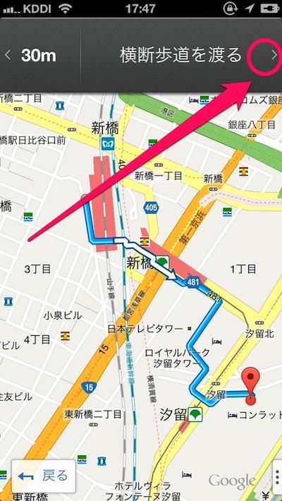 Google Map 解説画面7