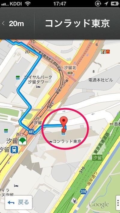 Google Map 解説画面8