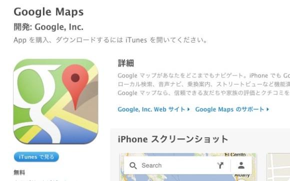Googlemap 「iPhone 5」アプリ