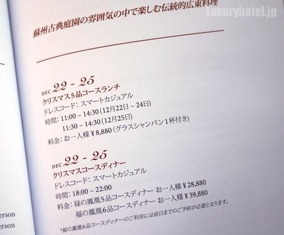 ザ・ペニンシュラ東京 フェスティブプログラム 5