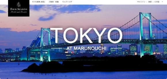 フォーシーズンズホテル丸の内 東京 サイトリニューアル