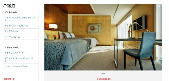 フォーシーズンズホテル丸の内 東京 宿泊ページ