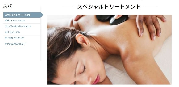 フォーシーズンズホテル丸の内 東京 スパページ