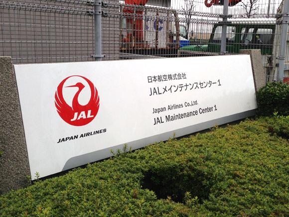 JALメインテナンスセンター M1ビル