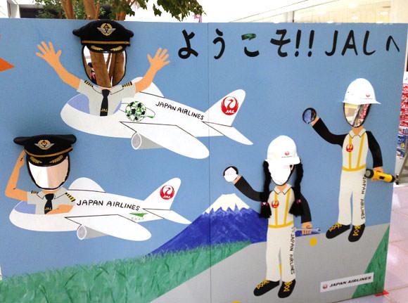 JAL M1ビル 顔ハメ看板
