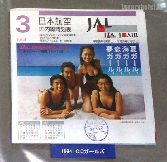 JAL M1ビル CCガールズ