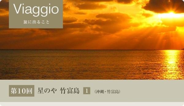 星のや 竹富島