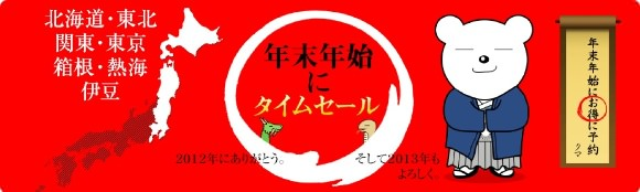 一休.com 新年タイムセール