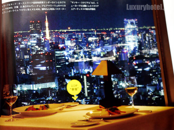東京カレンダー 夜景の見えるホテルレストラン