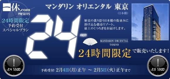 マンダリン オリエンタル 東京 一休.com24時間セール