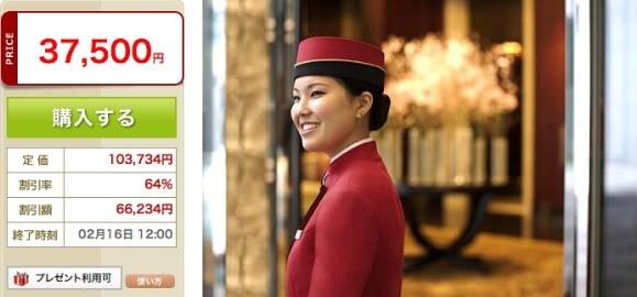 一休マーケット シャングリ・ラ ホテル 東京