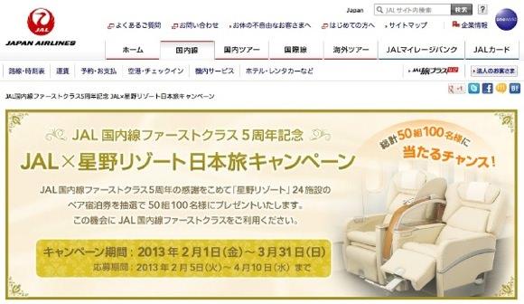 日本航空 星野リゾート ファーストクラスキャンペーン