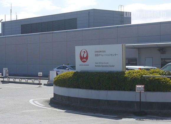 JAL 羽田オペレーションセンター