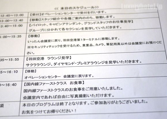 JAL見学会予定表