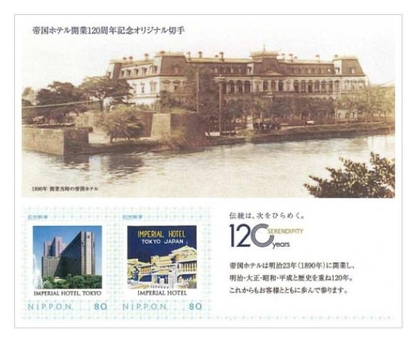帝国ホテル東京 切手シート