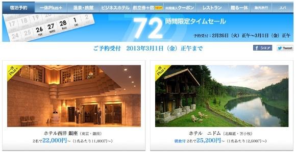一休.com 72時間セール