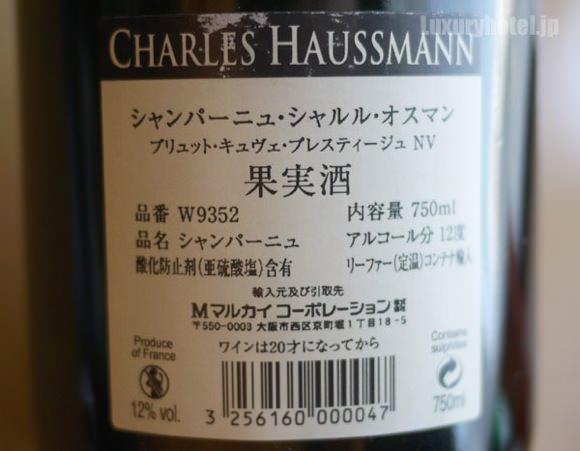 JALファーストクラス シャンパン ラベル