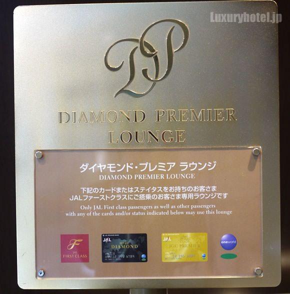 ダイヤモンド・プレミア ラウンジ 入り口の案内