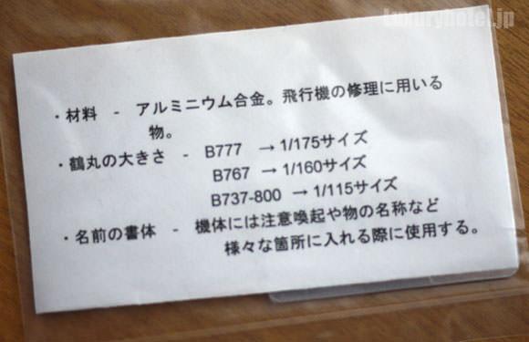 JAL見学会 お土産 合金アルミニウムネームプレート 解説