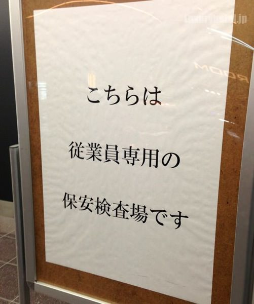 JAL従業員専用の保安検査場