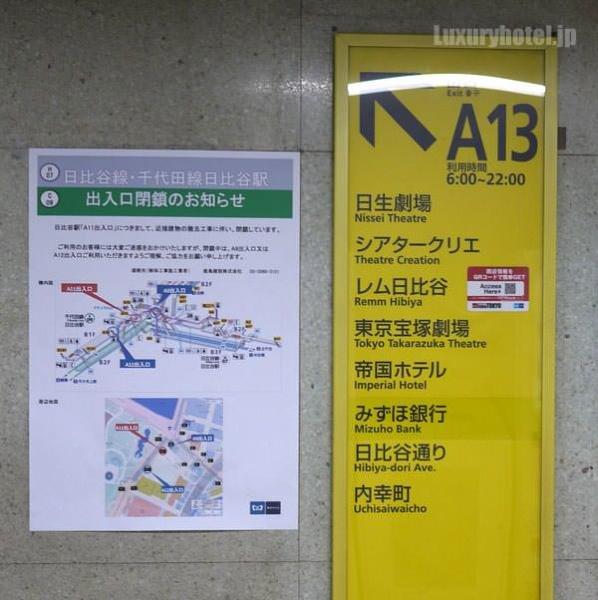 日比谷駅出口 A13看板