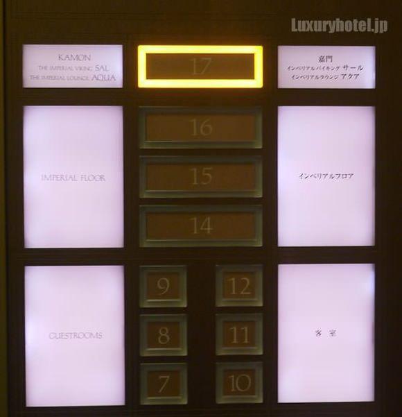 帝国ホテル エレベーター
