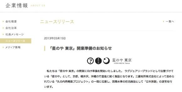 星のや 東京 開業準備