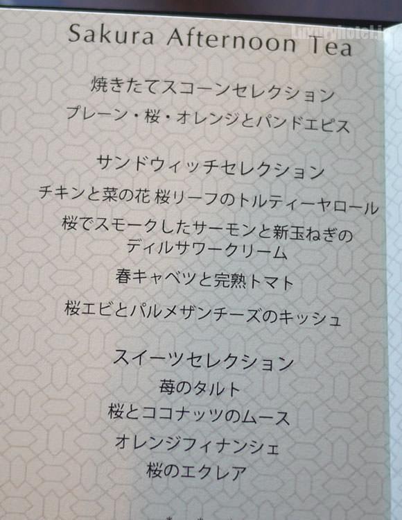 シャングリ・ラ ホテル 東京 サクラアフタヌーンティーメニュー