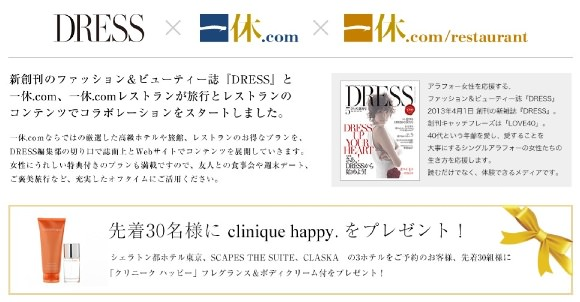 DRESS 一休.com コラボ