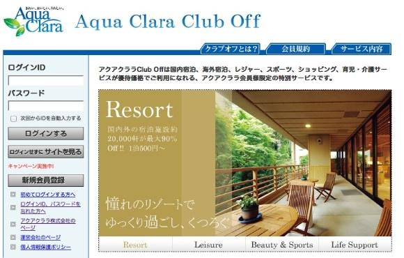 Aqua Clara Club Off トップ画像