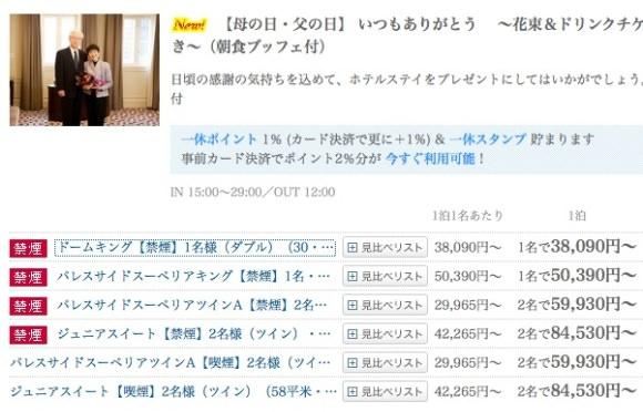父の日、母の日プラン 東京ステーションホテル