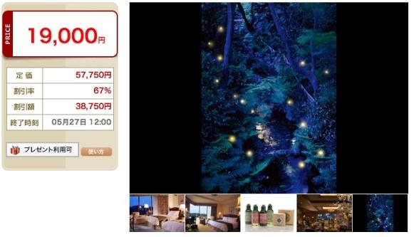 ホテル椿山荘東京 ホタル