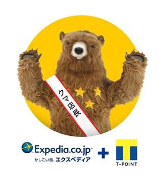 エクスペディア Tポイント