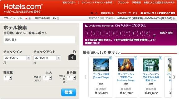 Hotels.com サイト画面