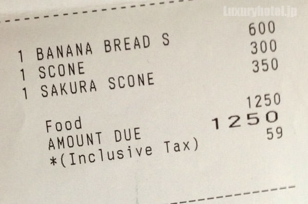 レシート バナナブレッド600円