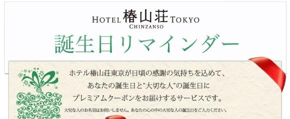 ホテル椿山荘東京 誕生日リマインダー