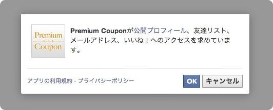 ホテル椿山荘東京 個人情報 アクセス許可確認画面