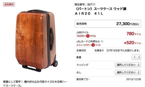 バートン ウッド超スーツケース