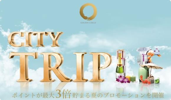 シャングリ・ラ ホテル 東京 ポイント3倍