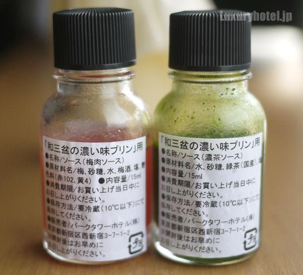和三盆の濃い味プリン ソースの材料