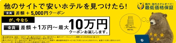 エクスペディア 最低価格保証 10万円プレゼント
