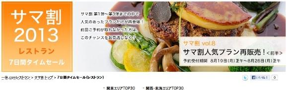 一休.comレストラン セール